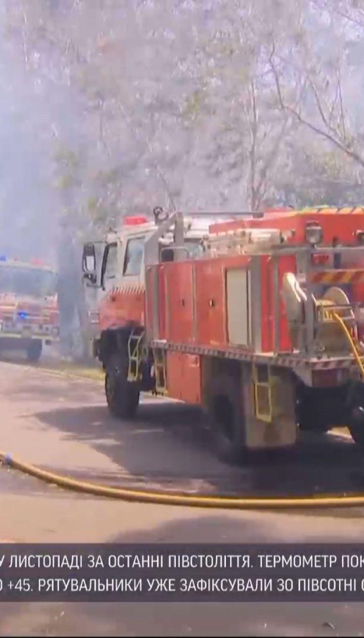 Жара и новые лесные пожары: Австралия вновь страдает от погодных аномалий