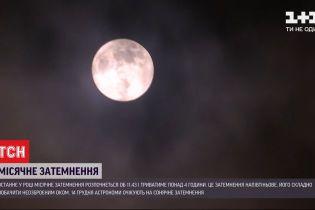 Состоится последнее лунное затмение в году