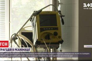 Після смерті пацієнтів у Львівській області, у МОЗ анонсували перевірки обладнання у лікарнях