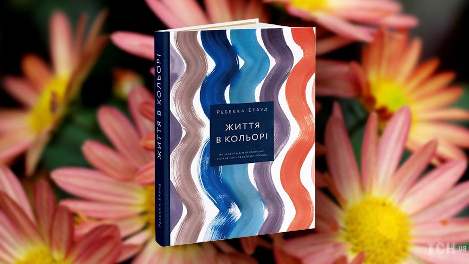 5 книжок, які допоможуть створити атмосферу радості_4