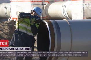 """""""Поховати"""" будівництво газогону: члени Конгресу США дійшли згоди щодо нових санкцій"""