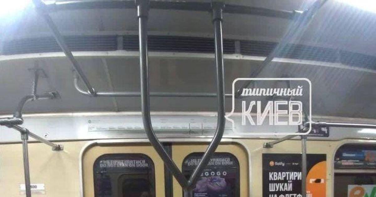 Эксперимент: новые поручни посреди вагона в метро Киева удивили пассажиров