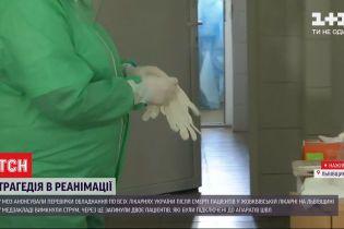 Трагедія у Жовківській райлікарні: чому не підключили електрогенератори, коли зникло світло