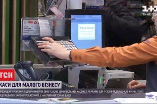 Зеленский предлагает отсрочить введение обязательных кассовых аппаратов для частных предпринимателей