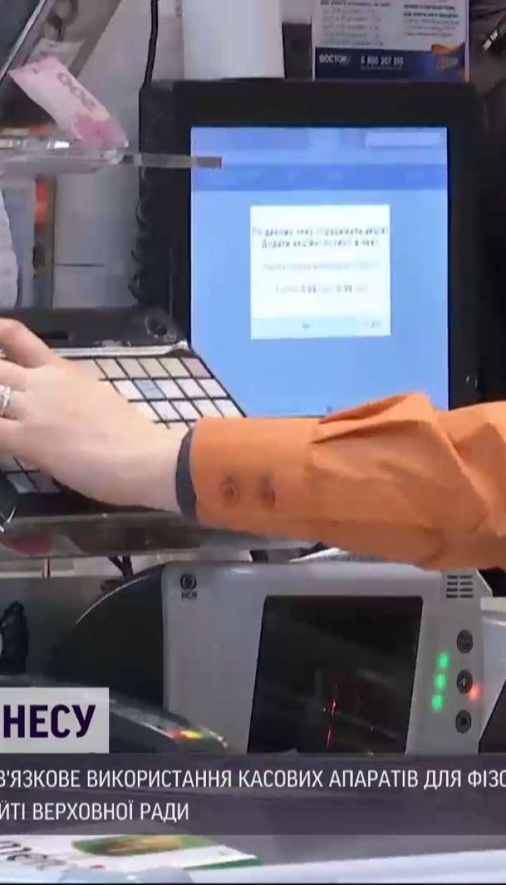 Зеленський пропонує відтермінувати введення обов`язкових касових апаратів для приватних підприємців