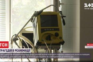 Фатальне відімкнення світла: у лікарні Львівської області померли двоє пацієнтів