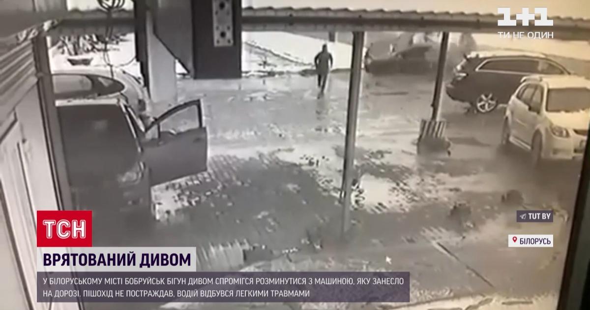 Дивом утік просто з-під коліс: у Білорусі бігуну вдалося розминутися з авто, яке занеслона дорозі (відео)