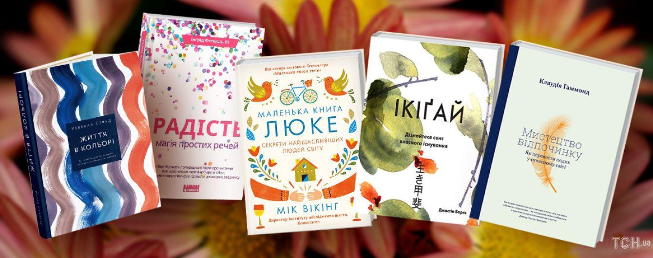 5 книг, которые помогут создать атмосферу радости: дома, в офисе, везде