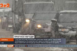 Частину регіонів України вже сьогодні надвечір атакуватиме негода