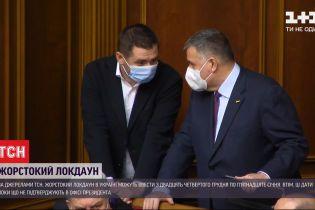 За джерелами ТСН, локдаун в Україні триватиме з 24 грудня до 15 січня