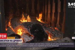 Киевляне вынуждены отапливать 20-этажные дома дровами