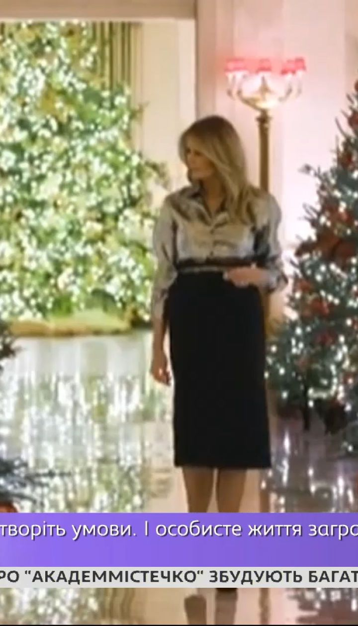 Мелания Трамп в последний раз в качестве первой леди украсила Белый Дом к Рождеству