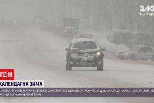 Календарна зима: частина регіонів України опинилися в полоні негоди