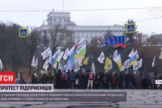 Протест в урядовому кварталі: що вимагають підприємці під парламентом