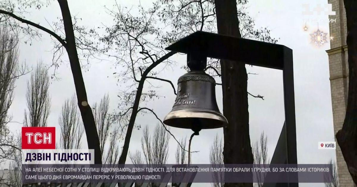 Колокол Достоинства открывают в столице на Аллее Небесной Сотни