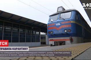 В умовах локдауну уряд не збирається зупиняти транспорт в Україні