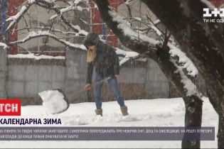 Погода в Україні: у деяких регіонах дороги скує ожеледиця та випаде сніг