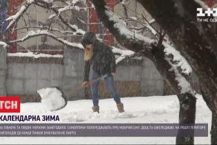 Погода в Украине: в некоторых регионах дороги скует гололед и выпадет снег