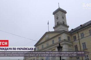 Локдаун по-українськи: мери кількох міст відмовляються від жорсткого карантину