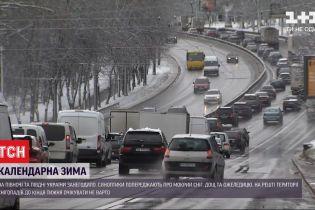 Зима не лише календарна: у полоні негоди опинилися кілька регіонів України