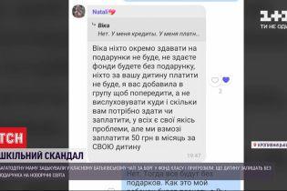 У Кропивницькому зацькували багатодітну маму через борг у фонді класу