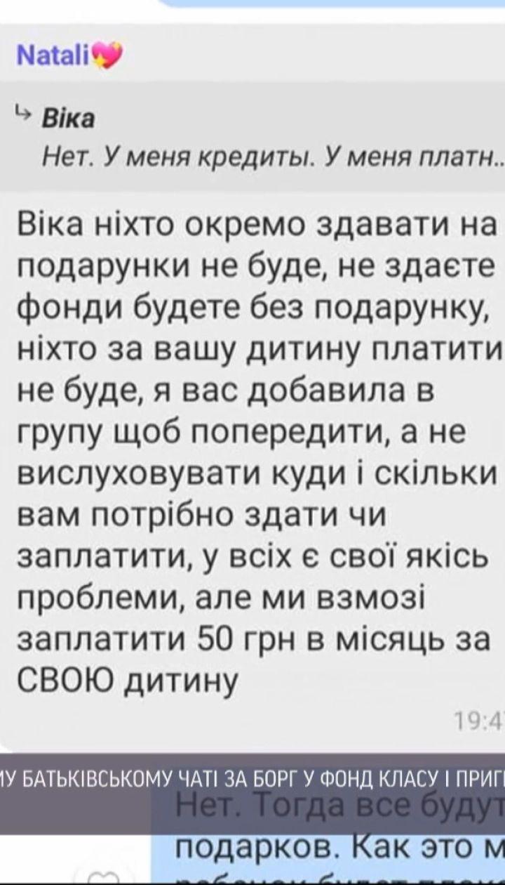 В Кропивницком затравили многодетную маму из-за долга в фонде класса