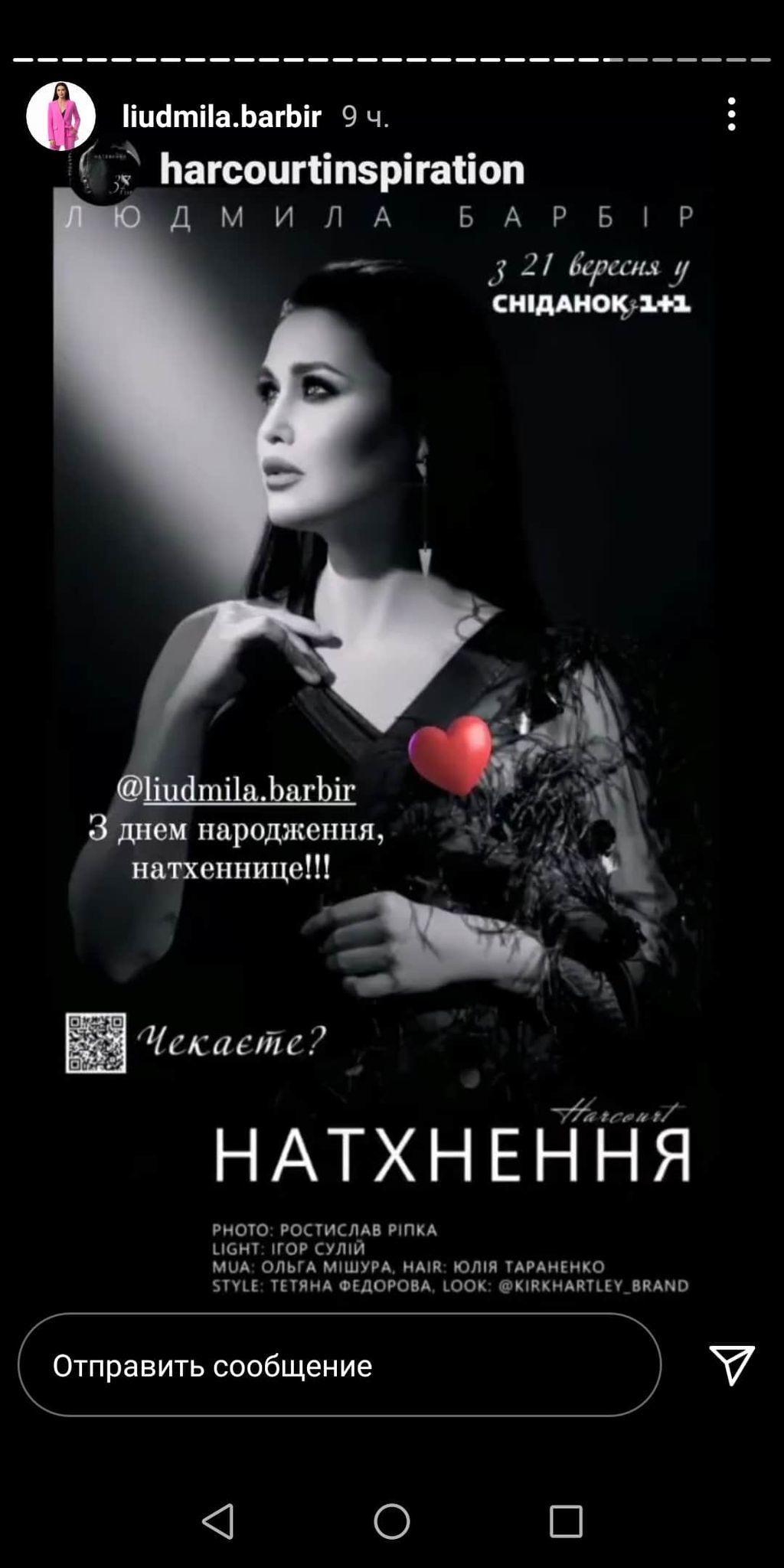 Людмила Барбір вітання_1