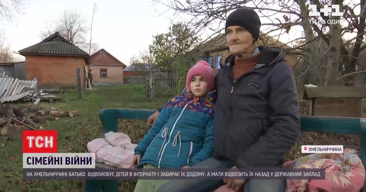 Интернат или дом: в Хмельницкой области родители не могут решить, где будут жить их дети