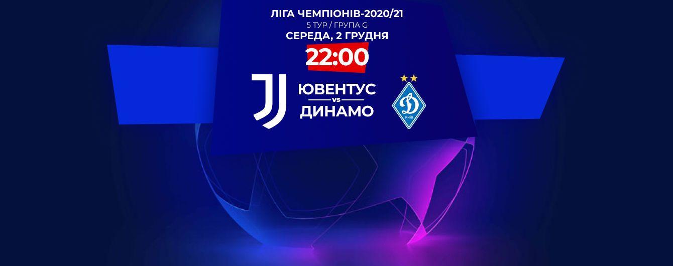 Ювентус - Динамо - 3:0 Онлайн-трансляція матчу Ліги чемпіонів