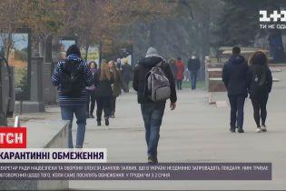 Питання запровадження в Україні локдауну Кабмін сьогодні не розглядатиме