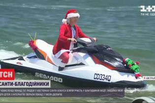 В Австралії Санта-Клауси сіли на гідроцикли заради благодійності
