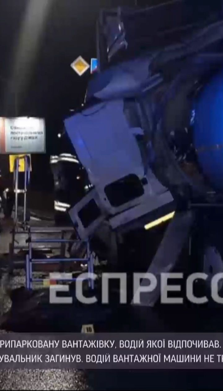 В Киеве погиб водитель бензовоза, который протаранил грузовик