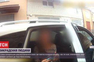 В Сумах полицейским пришлось освобождать пленницу, которую похитил бывший любовник