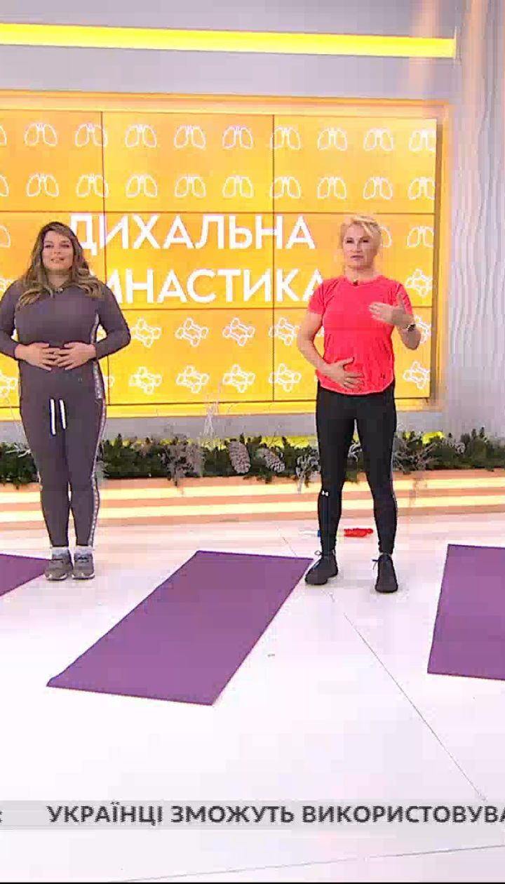 Дихальні вправи для відновлення після коронавірусу – фітнес-тренерка Ксенія Литвинова