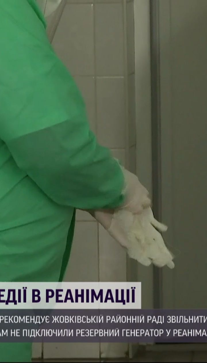 После смерти двух пациентов в Жовковской больнице действия руководства учреждения оценят правоохранители
