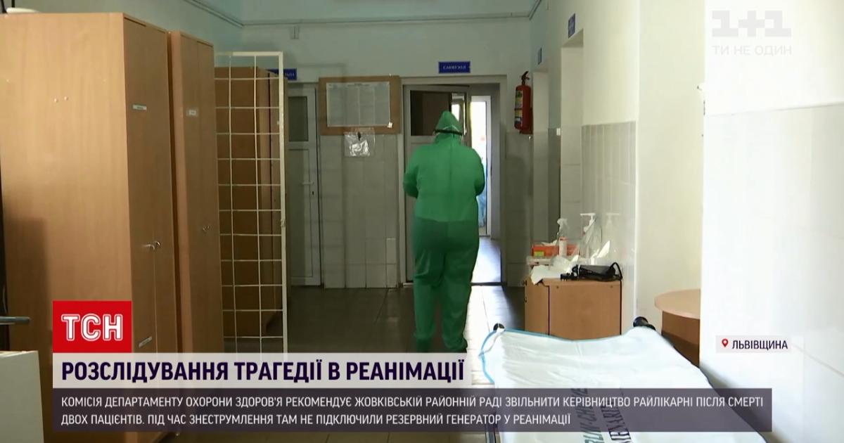 Смерть двух пациентов с коронавирусом: во Львовской области хотят уволить руководство больницы