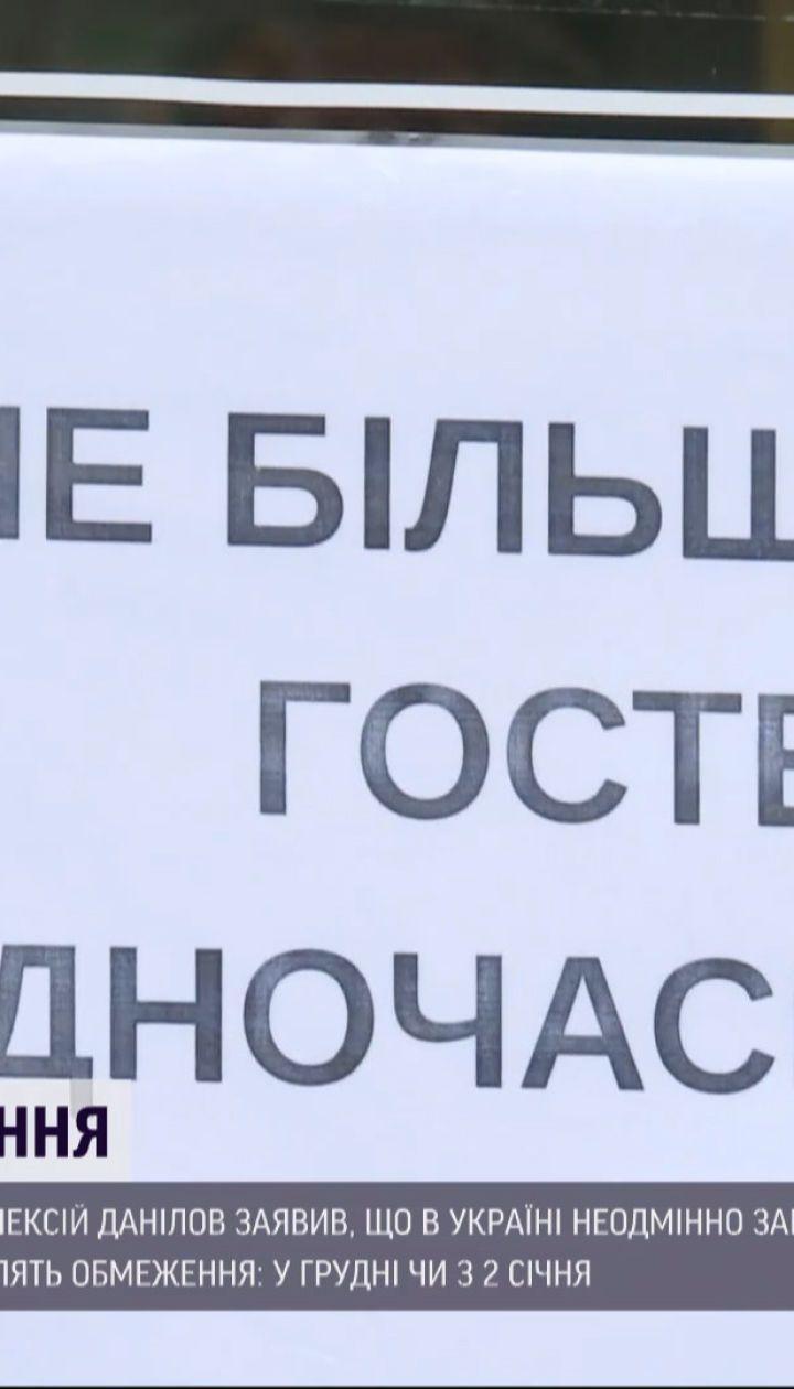 Питання часу: запровадження локдауну в Україні залишається актуальним