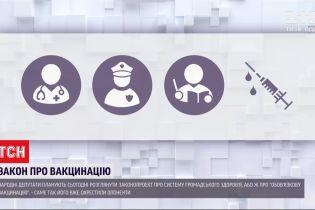 """Верховная Рада рассматривает законопроект об """"обязательной вакцинации"""" украинцев"""