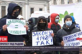 """За"" и ""против"": под Радой протестуют из-за законопроекта о вакцинации"