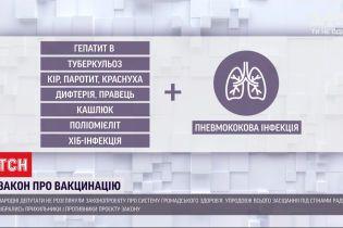 """""""Обов'язкової вакцинації"""" не буде: депутати не прийняли закон про систему громадського здоров'я"""