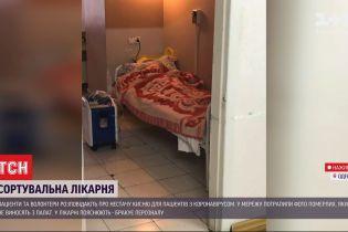 Мертві з живими в одеській лікарні: чи готова українська система медицини до коронавірусної пандемії