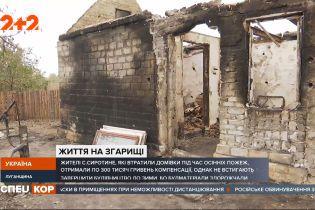 На пожарищах Сиротино: как жители восстанавливают дома и получили ли помощь от государства