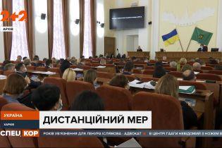 Харків без мера: депутати міськради затвердили новий регламент