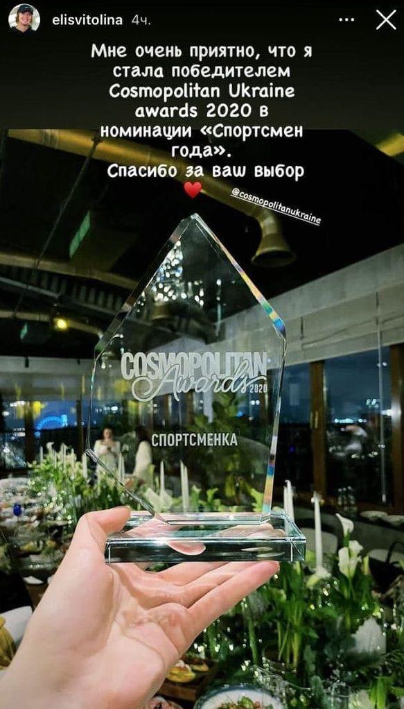 Нагорода Світоліної