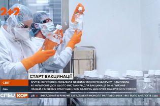 Конец пандемии близко: на каком этапе одобрение вакцины и когда украинцы смогут вакцинироваться