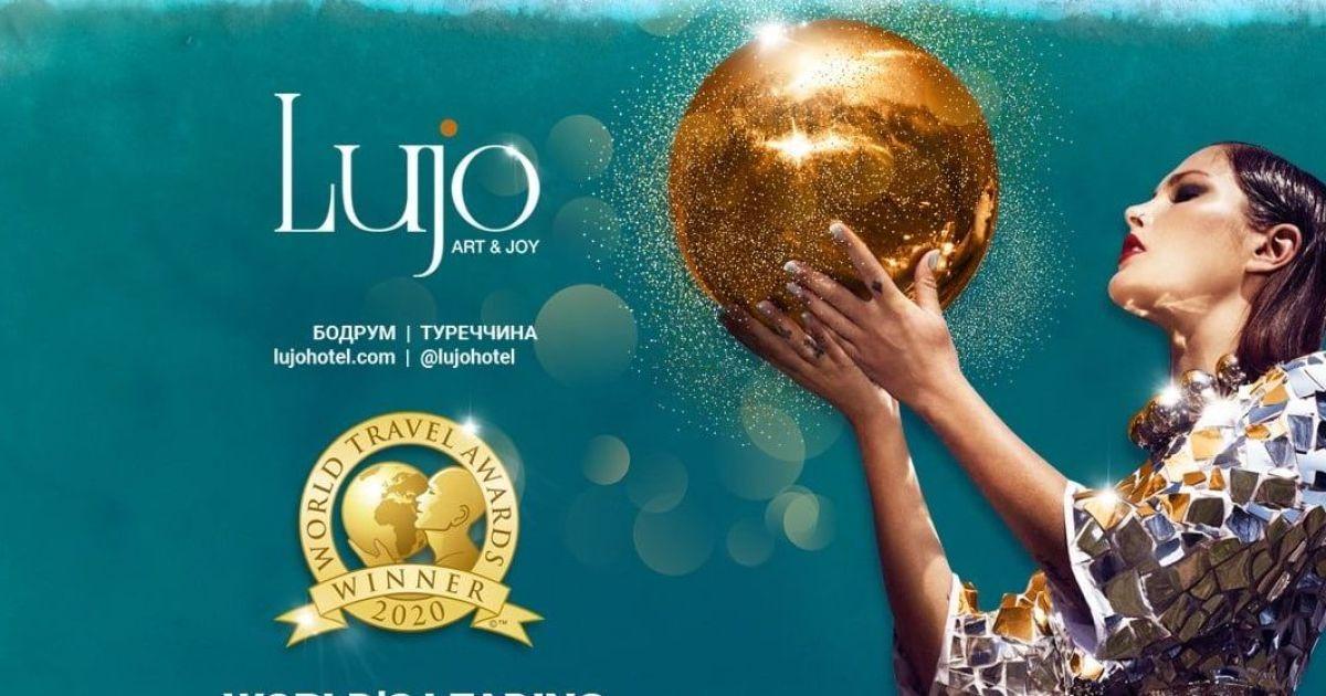 Турецький LUJO Art&Joy визнано найкращим курортним готелем у світі 2020 року