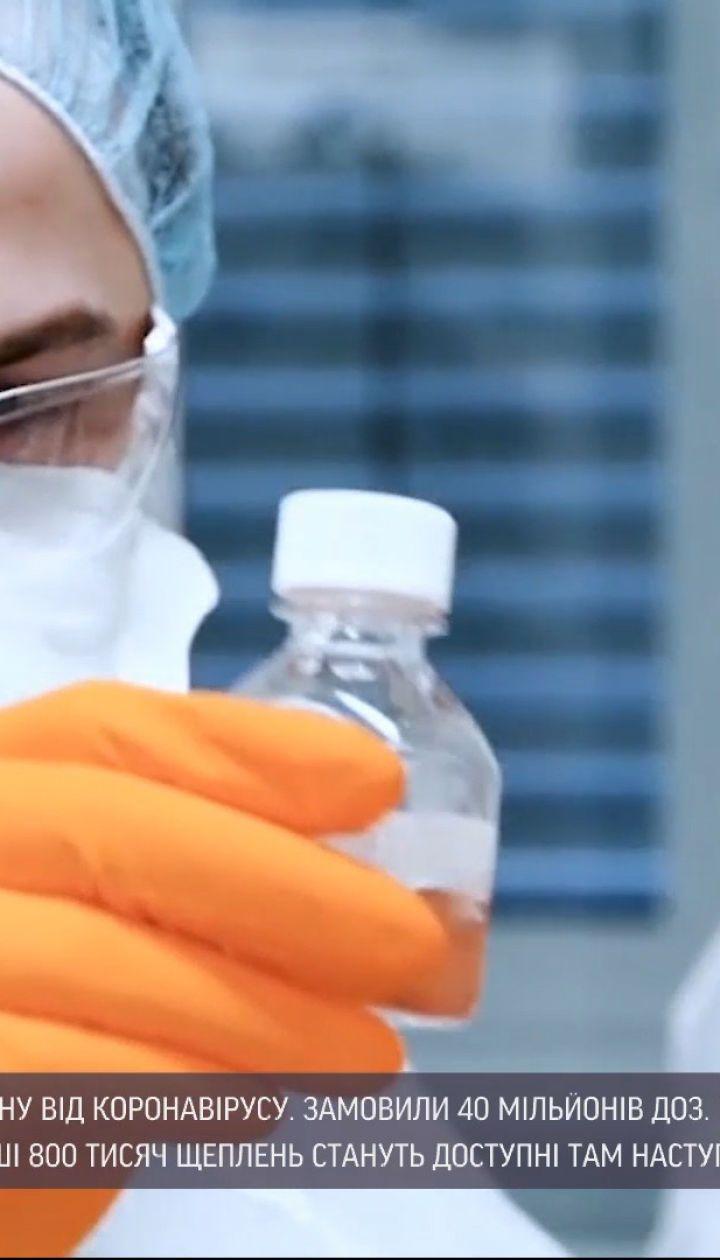Великобритания заказала первую партию вакцины от COVID-19 – 40 миллионов доз