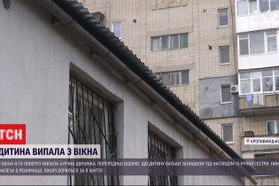 В Кропивницкому полиция открыла уголовное производство - 4-летний ребенок выпал из окна 8 этажа