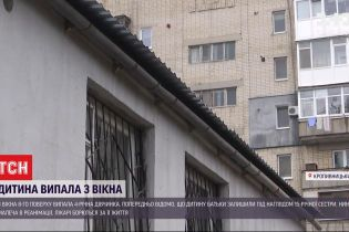 У Кропивницькому поліція відкрила кримінальне провадження – 4-річна дитина випала з вікна 8 поверху