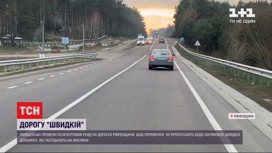 Позачерговий рейд у Рівненській області: поліція перевіряє, чи дають швидким дорогу